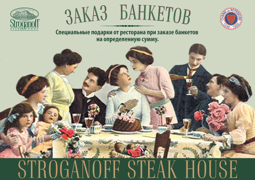 «Stroganoff Steak House»